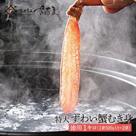 ズワイ蟹ポーション 特大サイズ お特用たっぷり1kg 生食可【冷凍便】