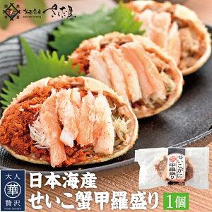 セイコガニ 甲羅盛り せいこ蟹 数量限定 1個 通常1500円【冷凍便】