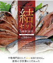 お歳暮 贈り物 お礼 ギフトに最適♪ 干物セット 送料無料 無添加 5種14枚盛り 結セット 日本海産【冷凍便】