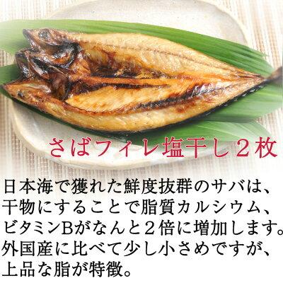 お歳暮贈り物お礼ギフトに最適♪干物セット送料無料無添加5種14枚盛り結セット日本海産【冷凍便】