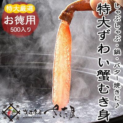 ズワイ蟹ポーション 特大サイズ 500g 生食可【冷凍便】