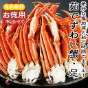 【冷凍便 送料無料】ボイルずわい蟹《足》たっぷり3キロ【ズワイガニ/ずわいがに/冷凍/セット/贈り物】冷蔵商品・常温…