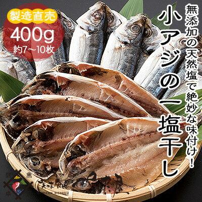 日本海産小アジ一塩干し400g7〜10尾パック産地直送!冷蔵便・常温便との同梱不可