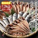 《あす楽》《冷凍便》【干物 無添加 徳用】日本海産小アジ一塩干し1.2kg1パック400g(7〜10尾)入り×3パック 産地直送!冷蔵便・常温便との同梱不可