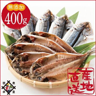 《あす楽》《冷凍便》日本海産小アジ一塩干し400g7〜10尾パック産地直送!冷蔵便・常温便との同梱不可