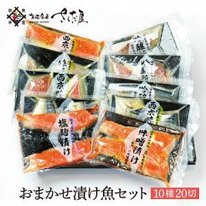 鯖 サーモン あじ ぶり 赤魚 さわら の15種類からおすすめの漬け魚を詰め合わせ おまかせ味噌漬け 10種20切(2品固定)【冷凍便】