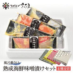 【風呂敷付き】味噌漬け [4種4切れ] 風呂敷包みセット 海鮮 【冷凍便】