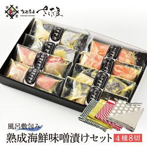 【風呂敷付き】味噌漬け [4種8切れ] 風呂敷包みセット 海鮮【冷凍便】