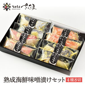 海鮮 味噌漬け 4種8切れセット【冷凍便】