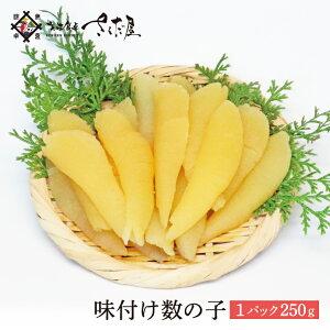 味付け数の子 250g おせち料理 【冷凍便】