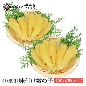 味付け数の子 500g おせち料理 【冷凍便】