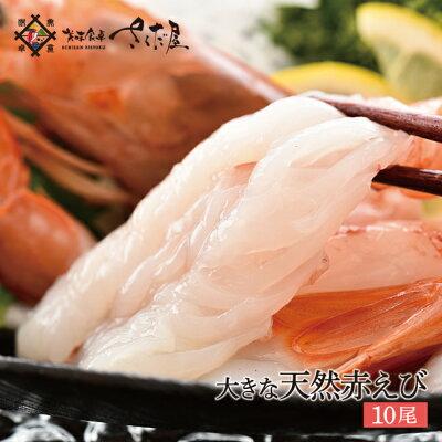 海鮮BBQセットバーベキューセット天然アルゼンチン赤エビ特大サイズ10尾生食可【冷凍便】