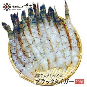 海鮮 BBQセット バーベキューセット 無頭ブラックタイガー下処理済 10尾 超特大 6LAサイズ【冷凍便】