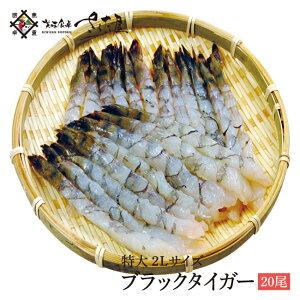 海鮮 BBQセット バーベキューセット ブラックタイガー下処理済 特大2LAサイズ【冷凍便】