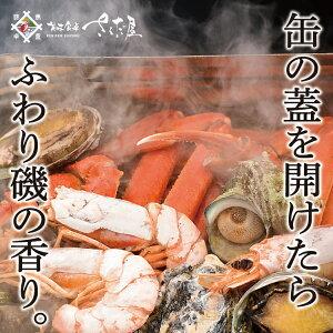 ガンガン焼き 海鮮 BBQセット バーベキューセット 海鮮缶焼きセット 5種 あわび ずわいがに さざえ 殻付き牡蠣 赤えび【冷凍便】