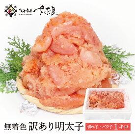 【訳あり】辛子明太子 1kg 無着色【冷凍便】