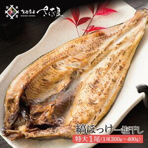 海鮮 BBQセット バーベキューセット ほっけ干物 特大サイズ 1尾サイズ300〜400g【冷凍便】