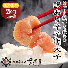 辛子明太子 2kg 無着色【冷凍便】【訳あり】
