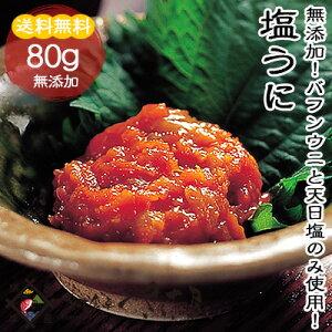 【ポイント10倍】塩ウニ 最高級 バフンウニ 80g ウニ 雲丹【冷凍便】