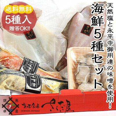 海鮮5種セット一塩干しと味噌漬けに大粒牡蠣