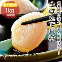 海鮮 BBQセット バーベキューセット 北海道産 生ほたて貝柱 たっぷり 1kg48粒前後 生食可【冷凍便】