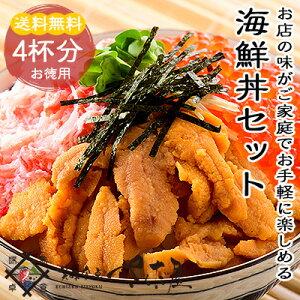 海鮮丼セット 約4杯分【冷凍便】