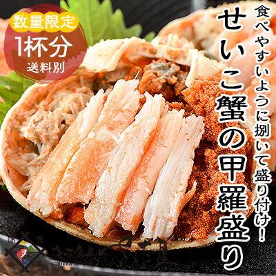 数量限定 せいこ蟹甲羅盛り 1個 通常1500円【冷凍便】