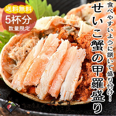 数量限定 せいこ蟹甲羅盛り 5個セット 通常7999円【冷凍便】