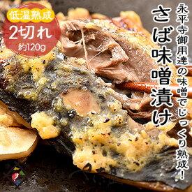 さば味噌漬け 西京漬け 2切れ 鯖の味噌漬け【冷凍便】