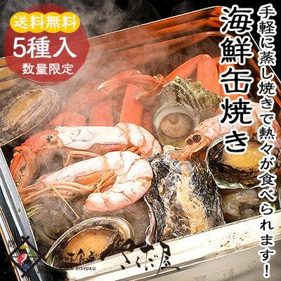 《冷凍便 送料無料》【BBQ】海鮮缶焼きセット【5種】あわび ずわいがに さざえ 殻付き牡蠣 赤えび 冷凍海鮮 バーベキュー バーベキューセット bbqセット冷蔵商品・常温商品との同梱不可