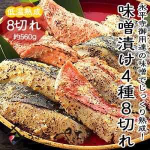 熟成海鮮味噌漬け 4種8切れセット【冷凍便】