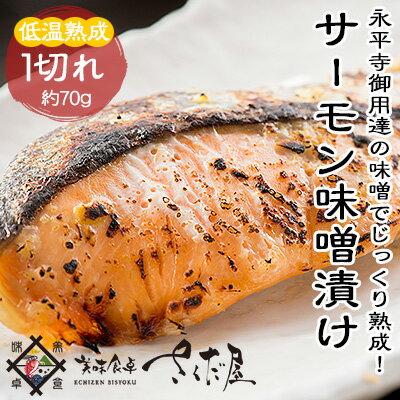 【こだわり発酵食品】サーモン味噌漬け