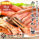 生カットずわい蟹1kg総重量 1.3kg 生食可【冷凍便】