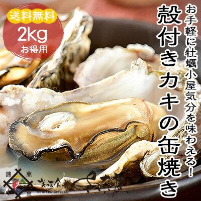 【父の日】カキの缶焼きセット【2kg】【送料無料】2キロ(35粒前後)牡蠣冷凍
