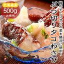 《あす楽》《冷凍便》特大ぶつ切りたこわさ500g北海道産水だこ使用のたこわさび冷蔵商品・常温商品との同梱不可