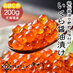 北海道産 いくら 醤油漬け 200g【冷凍便】