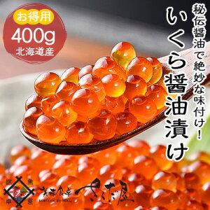 北海道産 いくら 醤油漬け 送料無料 200g×2【冷凍便】イクラ 海鮮丼 手巻き寿司