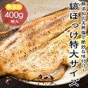 【冷凍便】海鮮 バーベキューセット ほっけ干物 特大サイズ 400g超え