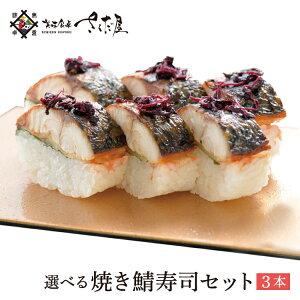 中身が選べる焼き鯖寿司3本セット 柚子または梅から選べます【冷凍便】