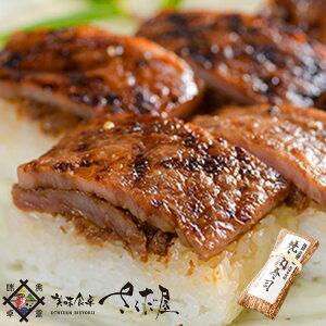 中身が選べる焼き肉寿司3本セット 柚子または梅から選べます【冷凍便】