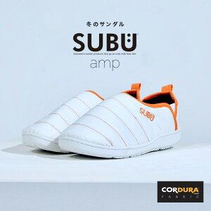 SUBU amp スブ アンプ ホワイト 冬のサンダル スリッパ ダウン風 防寒 コーデュラ CORDURA 外履き 靴 シューズ メンズ レディース