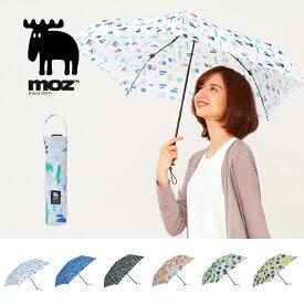 moz モズ 傘 mabu マブ コラボ 折りたたみ UVカット 軽量 携帯 雨傘 日除け傘 かさ エルク 北欧 FARG&FORM フェルグ&フォルム