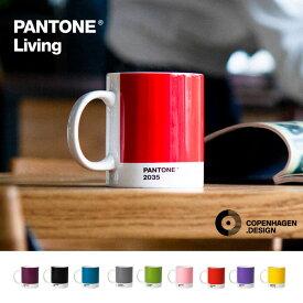 パントーン マグカップ PANTONE Living カラー コーヒー カップ マグ 北欧 コペンハーゲン デザイン Copenhagen Design