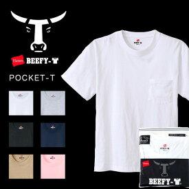 期間限定セール ヘインズ ビーフィー Hanes BEEFY ポケット Tシャツ ポケT クルーネック 1パック 半袖 パックT メンズ H5190