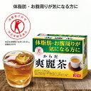 【特定保健用食品】からだ爽麗茶 2.5g×30包国産 葛の花 特定保健用食品 特保 トクホ BMI ウエスト おなか 気になる…