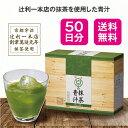 【送料無料】京の抹茶青汁 125g(2.5g×50包)国産 青汁 おいしい 美味しい 抹茶 和三盆 黒糖 フラクトオリゴ糖 京都 …