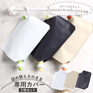 詰め替えそのまま 専用 カバー 3枚セット 三輝メーカー公式指定ストア つめかえそのまま (3色・ホワイト・ベージュ・ブラック)
