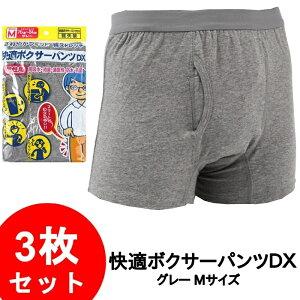 軽失禁パンツ 尿漏れパンツ メンズ 男性用 快適ボクサーパンツDX M/グレー 3枚セット
