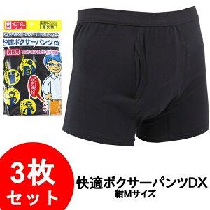 快適ボクサーパンツDX 軽失禁パンツ 尿漏れパンツ 男性用 Mサイズ/紺色(黒に近い) 3枚セット