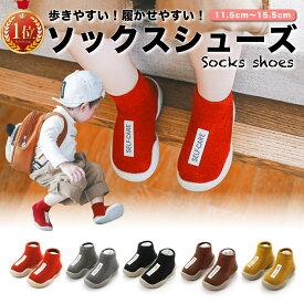 ソックスシューズ ファーストシューズ 滑り防止 ベビーシューズ 赤ちゃん 男の子 女の子 ルームシューズ 室内履き 室外兼用